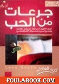 فولة بوك Pdf تحميل كتاب جرعات من الحب تأليف كريم الشاذلي