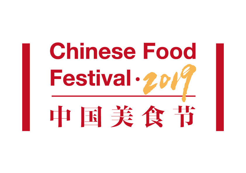 Chinese Food Festival 2019