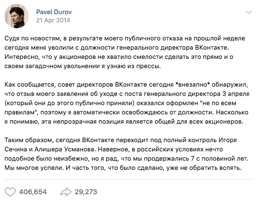 pavel-durov-post-vk