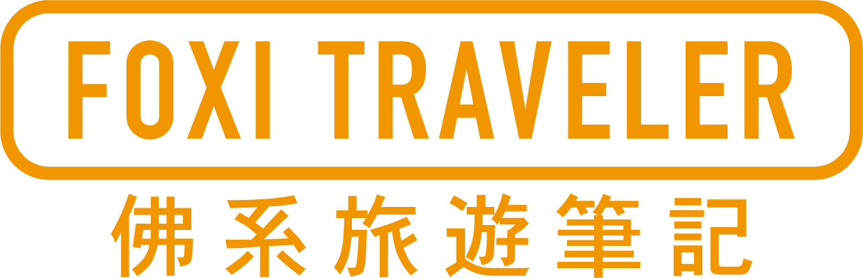佛系旅遊筆記