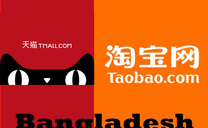 Taobao Bangladesh