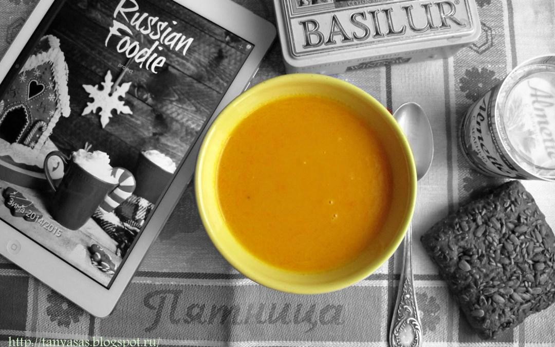 Простой морковный суп с имбирем
