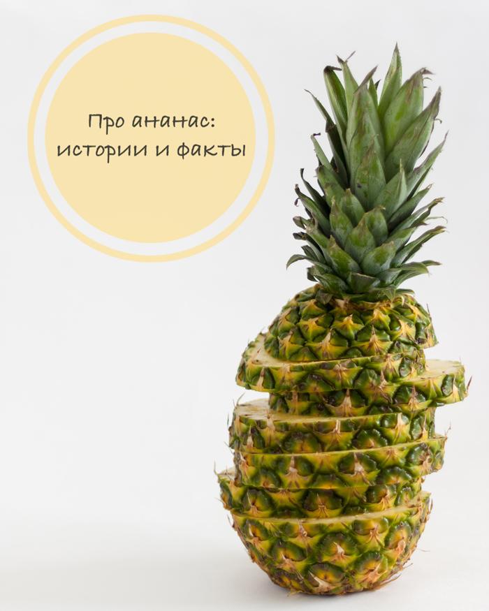 pro-ananas