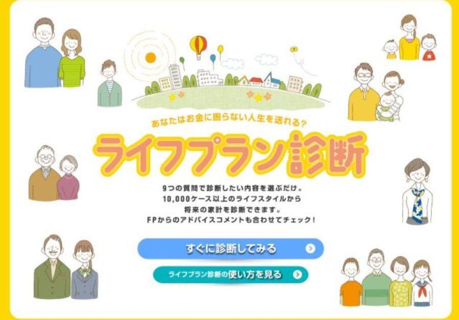 日本FP協会のライフプラン・シミュレーション