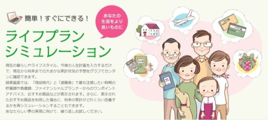 ゆうちょ銀行のライフプランシミュレーション