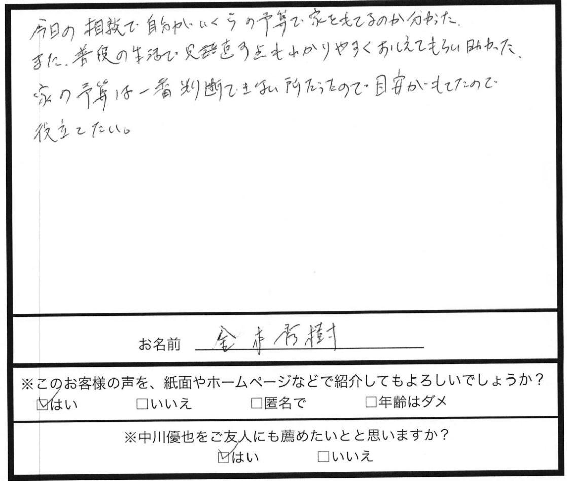 kanamotosan2