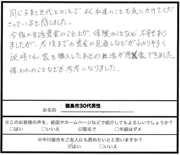 tokushima30dan