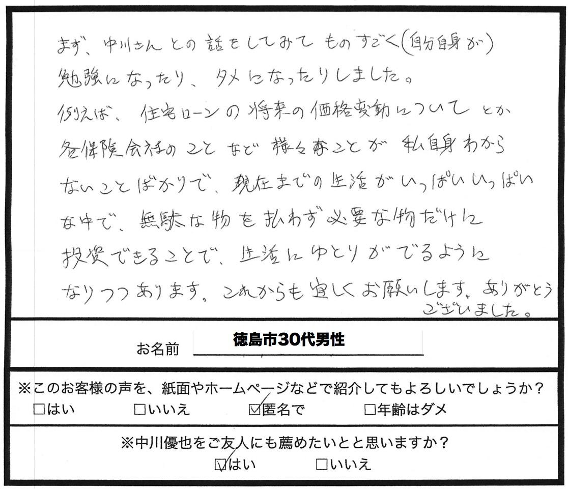 tokushima30dan2