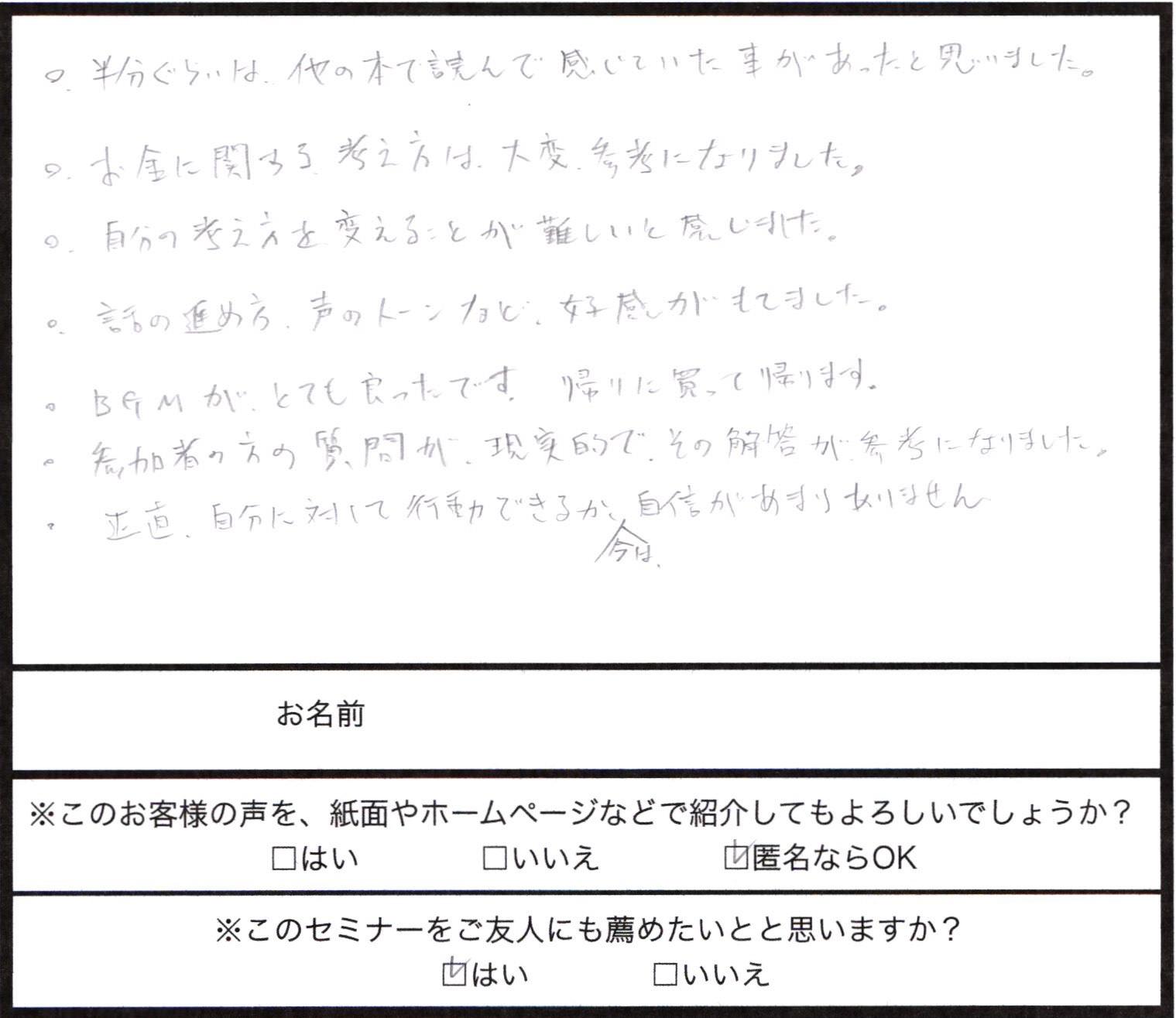 東京の感想_014