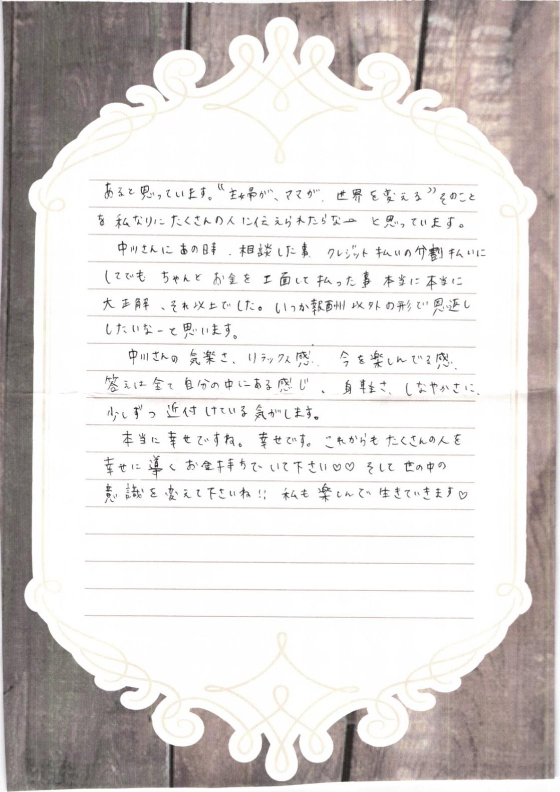 koe025-3