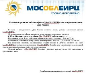 МОСОБЛЕИРЦ 10.06.2021