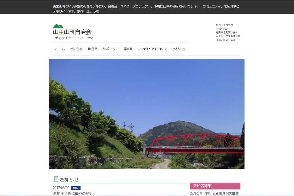 サイト「コミュニティ」トップ画像