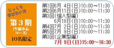 DCスタート塾チラシ20170415_1