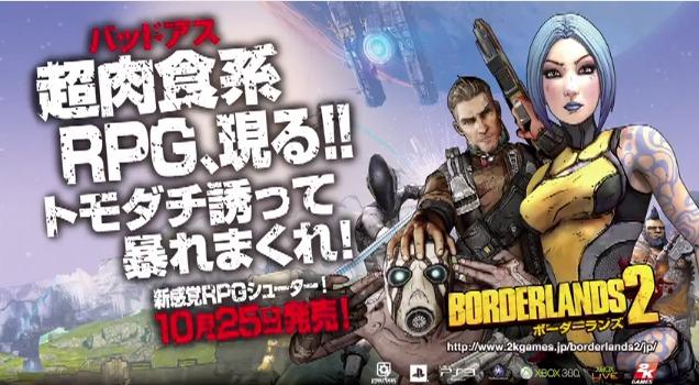 『Borderlands 2』日本語版トレイラー公開!海外サーバーとの互換や、日本語版独自のカバーアートも発表!