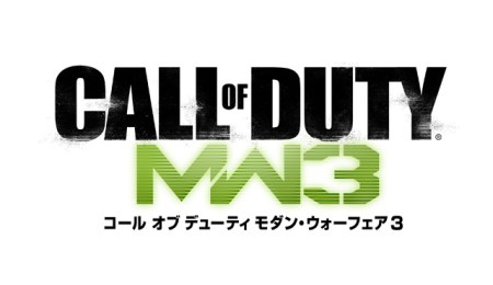 [MW3] 『Call of Duty:Modern Warfare 3』廉価版、9月6日発売