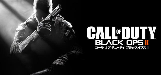 [BO2] 『Black Ops 2』吹替え版とVita版、Amazonで予約受付開始!