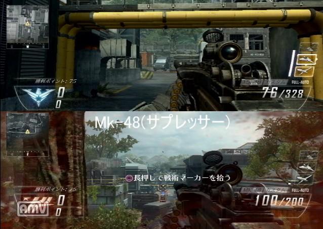 [BO2] Black Ops 2:LMG使い必見。様々なアタッチメントで「確殺距離」検証