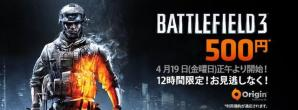 PC版『BATTLEFIELD 3』が12時間限定で500円!!