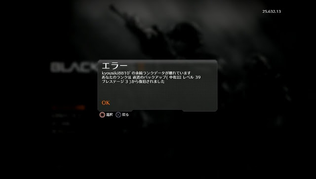 [BO2] 注意喚起:『Black Ops 2』巻き戻りバク再発中
