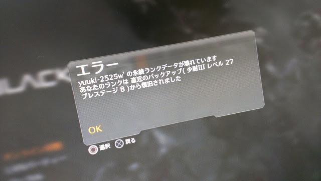[BO2] Black Ops 2:スクエニ、「巻き戻りバグ」の調査開始