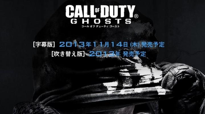 Call of Duty:Ghosts 日本語版、2013年11月14日発売決定!