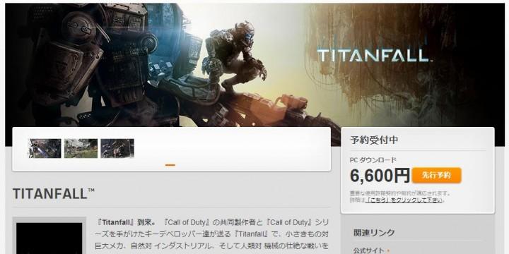 タイタンフォール:日本語版が早くもOriginに登場!初の日本語説明文も!