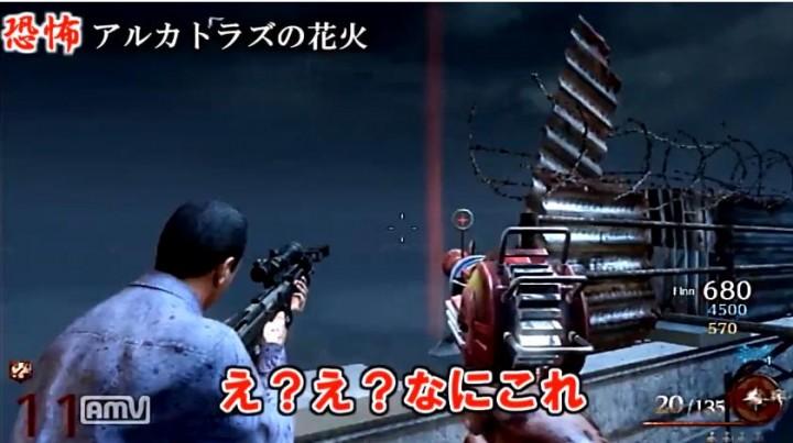 CoD:BO2:恐怖!アルカトラズの花火【閲覧注意】