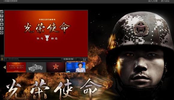 中国軍制FPS『光栄使命』、ニュースで「自衛隊を撃つ」「尖閣諸島奪還ゲーム」と紹介される