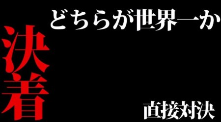 BATTLEFIELD 4:最強は二人もいらない!DustelBox vs バイシムくん スナイパー頂上決戦!