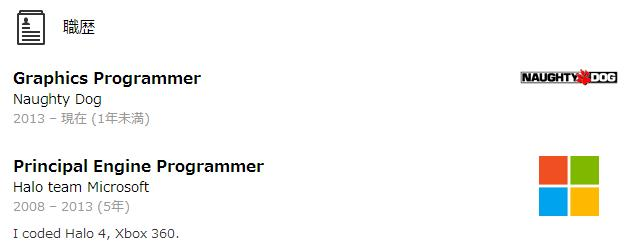 Haloの中心的プログラマー、Microsoftを離れNaughty Dogに参加