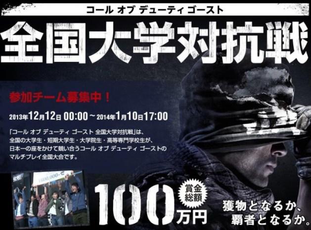 CoD ゴースト:賞金100万円を賭けた「全国大学対抗戦」、本日からチーム募集を開始