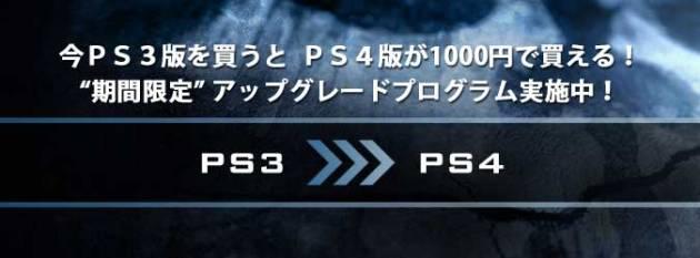"CoD ゴースト:PS3→PS4へのアップグレードでは、サイモン""ゴースト""ライリーが使用不能2"
