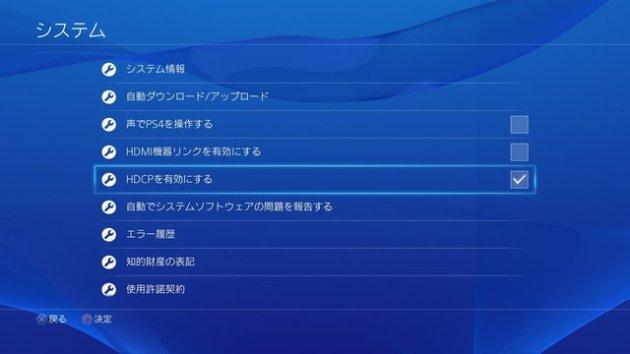 PlayStation 4:システムソフトウェア1.7発表、ニコ生HD配信、HDCP無効など