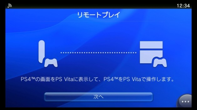 PlayStation 4:システムソフトウェア1.7発表、ニコ生HD配信、HDCP無効など00