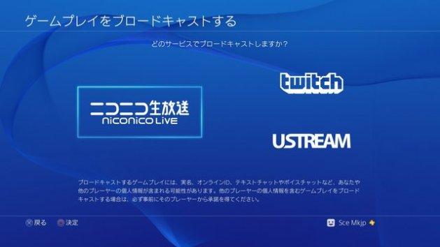 PlayStation 4:システムソフトウェア1.7発表、ニコ生/HD配信、HDCP無効など