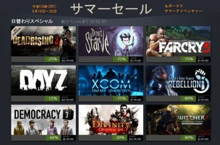 Steamサマーセール2014開始!CoDシリーズ全作が25%オフ、630まで