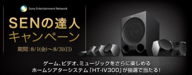 PSN:ホームシアターや8000円分のチケット、PS Vitaが当たるキャンペーン