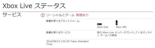 Xbox Live ライブ (4)
