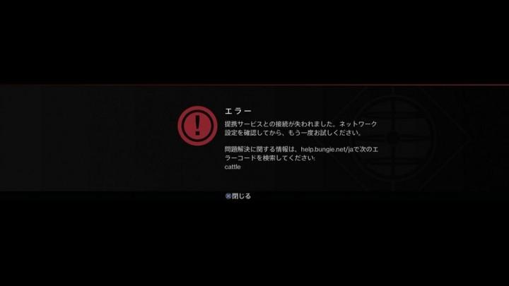 Destiny:接続障害はPSNを攻撃したハッカー集団の仕業?CoD:Ghostsへも攻撃か