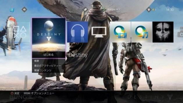 『Destiny(デスティニー)』PS4テーマ