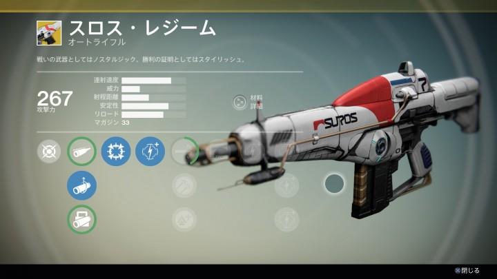 『Destiny(デスティニー)』エキゾチック