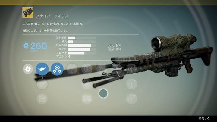 『Destiny(デスティニー)』ペイシェンス&タイムPatience and Time