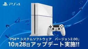 """""""神アップデート""""PS4のシステムソフトウェア2.0、10/28配信"""