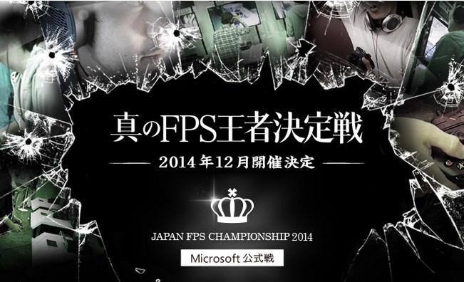 マイクロソフト公式大会「Japan FPS Championship 2014」開催決定