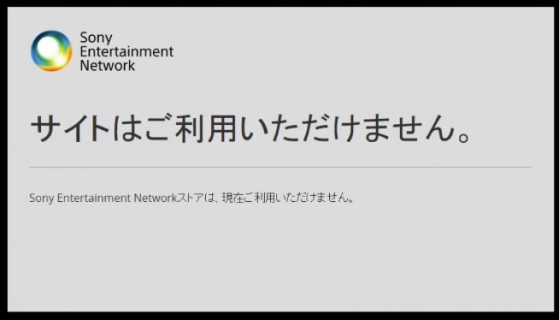 Sony Entertainment Network は現在ご利用いただけません
