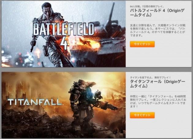 BF4とTitanfallがまたまた1週間無料でプレイ可能。オリジンでゲームタイムがスタート