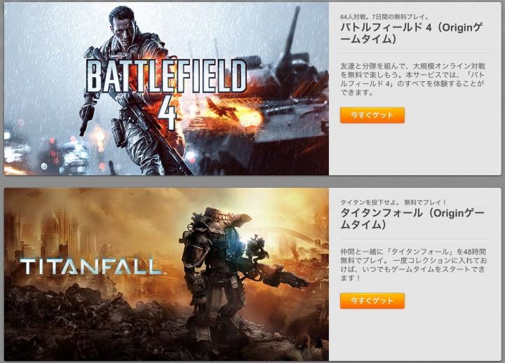 Origin:BF4とTitanfallが無料で1週間プレイし放題