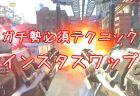 CoDAW:ガチ勢必須テクニック「インスタスワップ」の解説【改定版】3