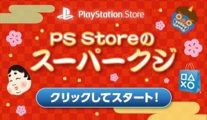 PS Store:ボタン押すだけ。毎日最大1万円分がその場で当たるキャンペーン開始