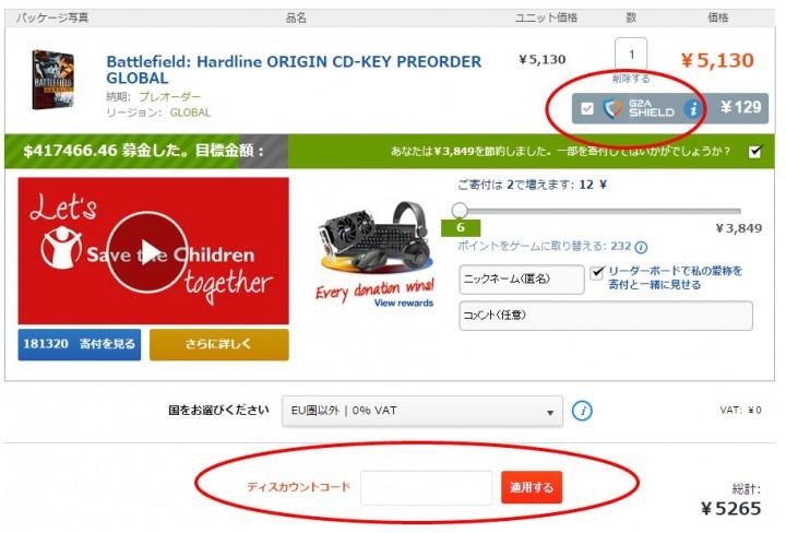G2A.COM ショッピングカート